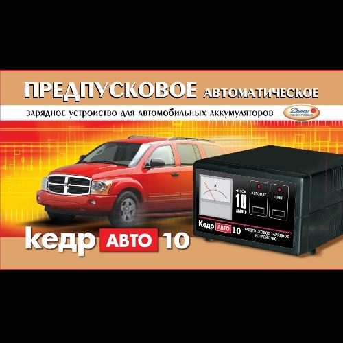 Инструкция к кедр авто 10