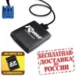 Hi-Fi MP3 адаптер R-Drive HONDA / ACURA 2.3