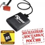Hi-Fi MP3 адаптер R-Drive VW 10-pin