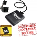 Hi-Fi MP3 адаптер R-Drive BMW / MINI COOPER / ROVER 17-pin