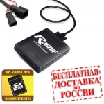 Hi-Fi MP3 адаптер R-Drive BMW / MINI COOPER 3+6-pin (багажник)