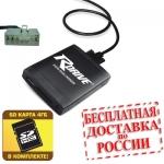 Hi-Fi MP3 адаптер R-Drive Toyota / Lexus / Daihatsu (7+5)