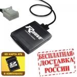 Hi-Fi MP3 адаптер R-Drive Toyota /Lexus /Scion /Daihatsu (6+6)