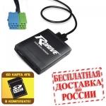 Hi-Fi MP3 адаптер R-Drive BECKER