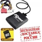 Hi-Fi MP3 адаптер MAZDA 3/5/6 (CAN-BUS)