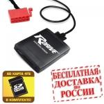 Hi-Fi MP3 адаптер R-Drive MERCEDES