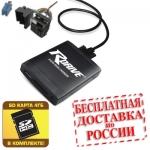 Hi-Fi MP3 адаптер RENAULT 12-pin