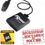 Hi-Fi MP3 адаптер Volvo SC