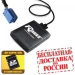 Hi-Fi MP3 адаптер R-Drive BLAUPUNKT (mini ISO 8-pin)