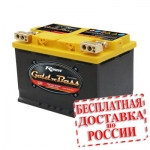 Аккумулятор RDrive Gold'n'Bass DE-3100W-2015