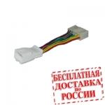 Кабель-переходник для штатных магнитол TOYOTA / LEXUS / SCION /