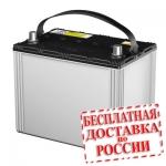 Аккумулятор GranCruise Standard GST-80D26R   - 2014