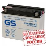 Мото аккумулятор GS C50-N18L-A3