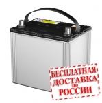 Аккумулятор GranCruise Standard GST-75D23R  -2015