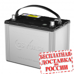 Аккумулятор GS YUASA HJ-D26R -2017
