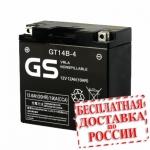 Мото аккумулятор GS GT14B-4-2017
