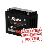 Мото аккумулятор RDrive eXtremal Silver YTX18L-BS-2016