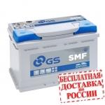 Аккумулятор GS SMF086 (L3, 75 RU)-2017