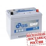 Аккумулятор GS SMF068 (85D26L)
