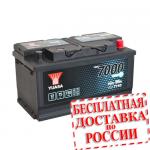 Аккумулятор YUASA YBX7110 (LB4, 75 EU) - 2019