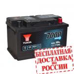 Аккумулятор YUASA YBX7100 (LB3, 65 EU) - 2019