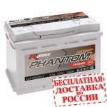 Аккумулятор RDrive PHANTOM POWER 075070L3