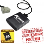 Hi-Fi MP3 адаптер R-Drive HONDA / ACURA 2.4 (MP3/CDC)