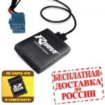 Hi-Fi MP3 адаптер R-Drive  Audi / VW / Skoda / Seat / Ford 8-pin