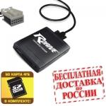 Hi-Fi MP3 адаптер R-Drive Audi / VW / Skoda 12-pin