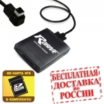 Hi-Fi MP3 адаптер R-Drive Clarion / SUZUKI / SUBARU McIntosh