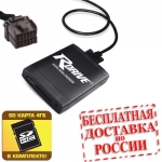 Hi-Fi MP3 адаптер R-Drive FORD 2x6 pin