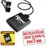 Hi-Fi MP3 адаптер R-Drive FORD Quadlock 12 pin