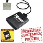 Hi-Fi MP3 адаптер R-Drive MAZDA