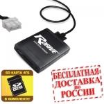 Hi-Fi MP3 адаптер R-Drive NISSAN / INFINITI