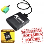 Hi-Fi MP3 адаптер  R-Drive TOYOTA AYGO/PEUGEOT 107/CITROEN C1